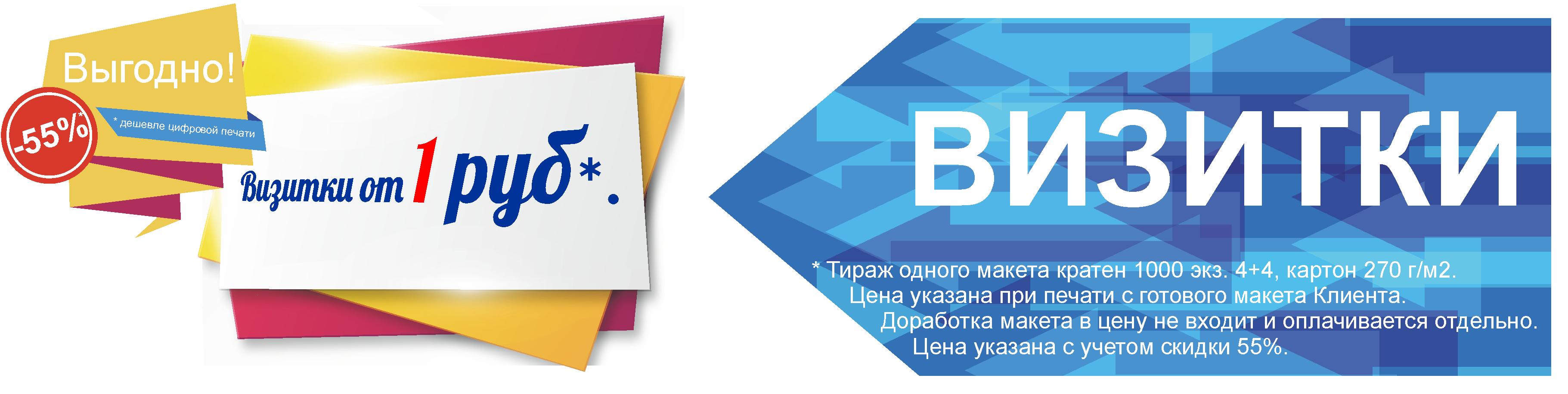Ban_viz_1_rub